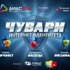 Najposećenija godišnja konferencija o Internetu u Srbiji – DIDS 2018